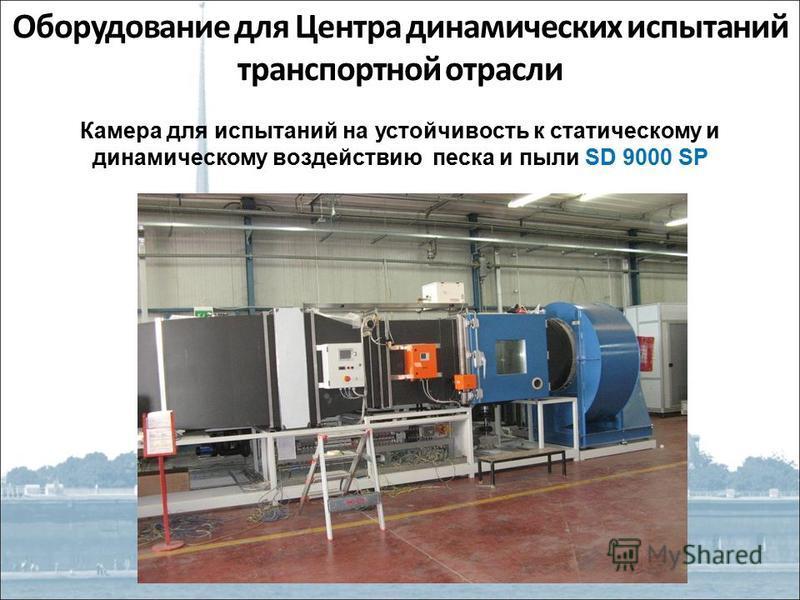 Камера для испытаний на устойчивость к статическому и динамическому воздействию песка и пыли SD 9000 SP Оборудование для Центра динамических испытаний транспортной отрасли