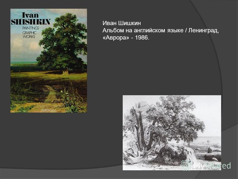 Иван Шишкин Альбом на английском языке / Ленинград, «Аврора» - 1986.