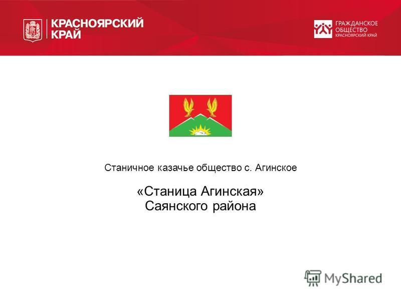 Станичное казачье общество с. Агинское «Станица Агинская» Саянского района