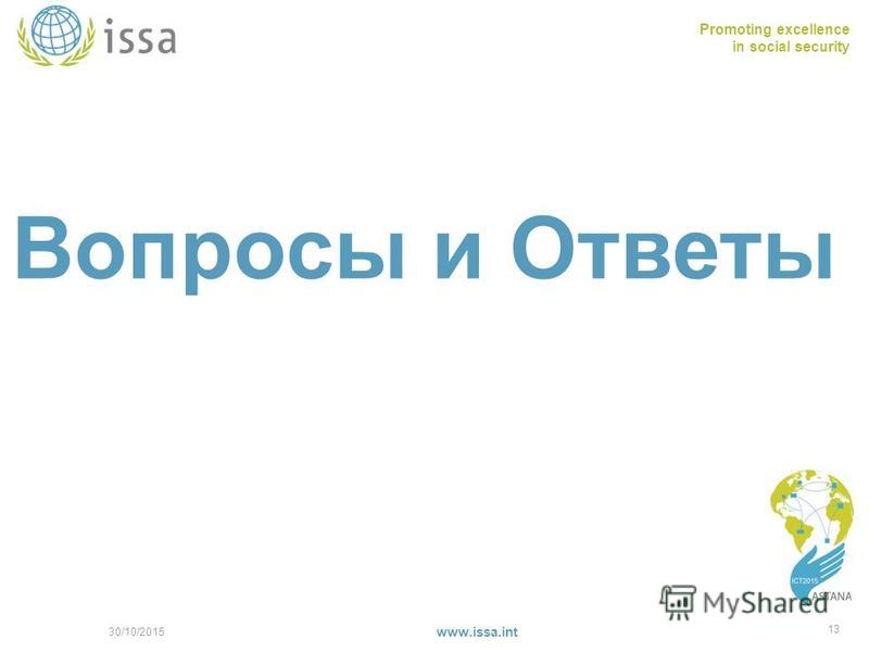 Promoting excellence in social security www.issa.int 30/10/2015 13 Вопросы и Ответы