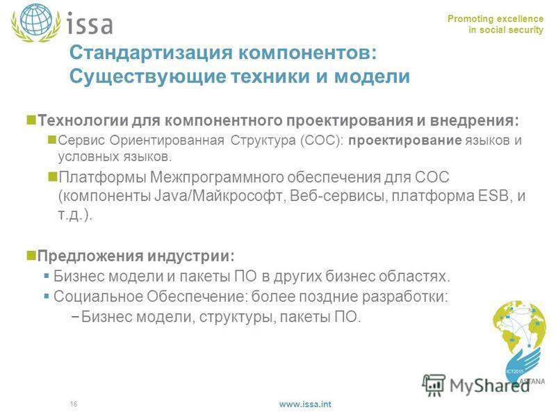 Promoting excellence in social security www.issa.int Стандартизация компонентов: Существующие техники и модели Технологии для компонентного проектирования и внедрения: Сервис Ориентированная Структура (СОС): проектирование языков и условных языков. П