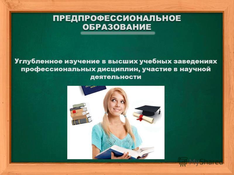 ПРЕДПРОФЕССИОНАЛЬНОЕ ОБРАЗОВАНИЕ Углубленное изучение в высших учебных заведениях профессиональных дисциплин, участие в научной деятельности