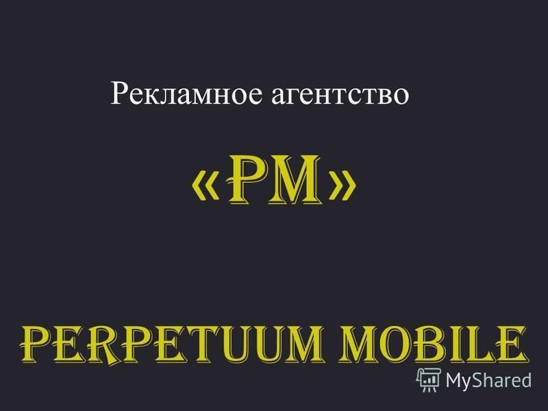 « PM » Perpetuum Mobile Рекламное агентство