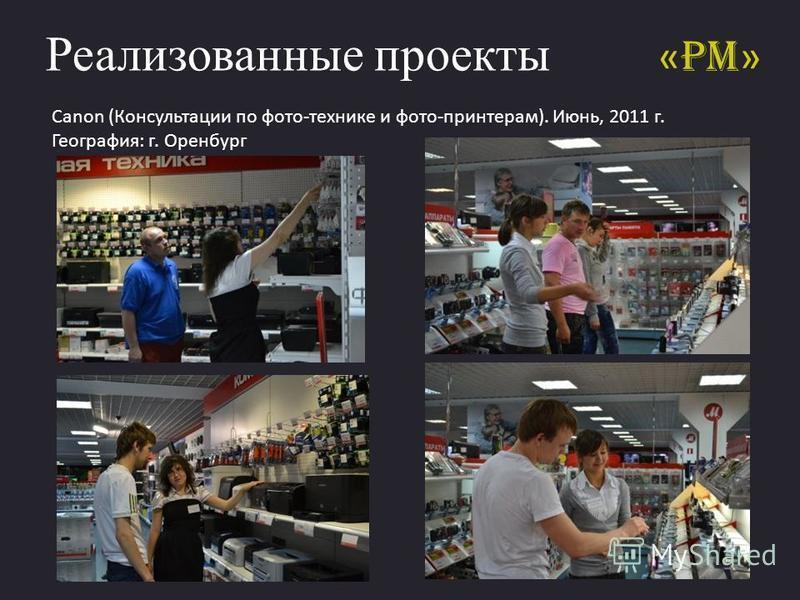 « PM » Реализованные проекты Canon (Консультации по фото-технике и фото-принтерам). Июнь, 2011 г. География: г. Оренбург