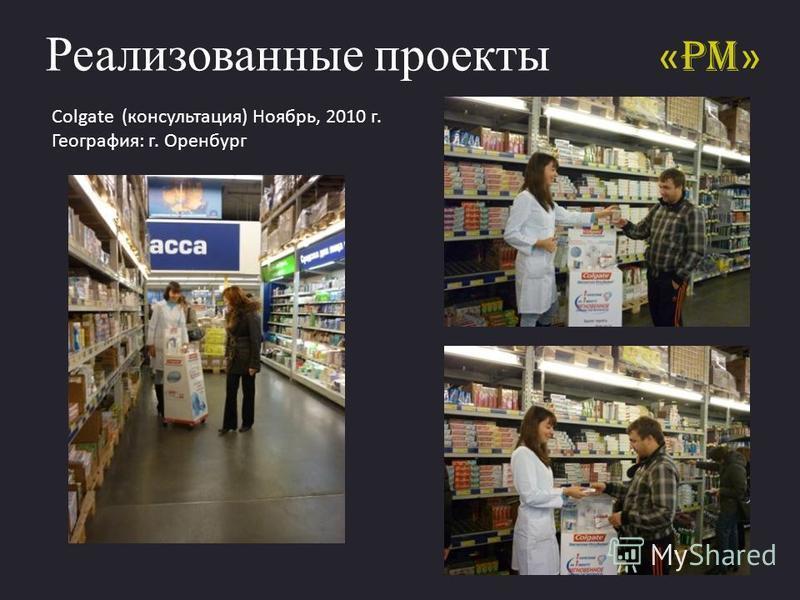 « PM » Реализованные проекты Colgate (консультация) Ноябрь, 2010 г. География: г. Оренбург