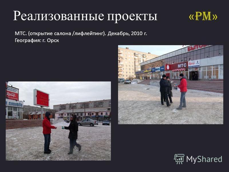 « PM » Реализованные проекты МТС. (открытие салона /лифлейтинг). Декабрь, 2010 г. География: г. Орск