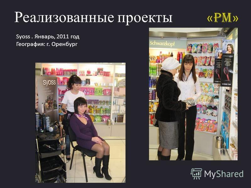 « PM » Реализованные проекты Syoss. Январь, 2011 год География: г. Оренбург