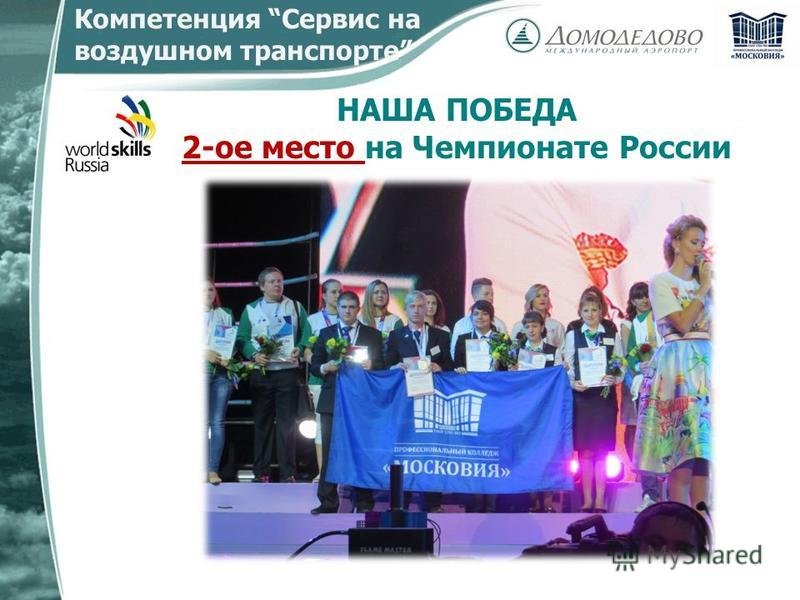 Компетенция Сервис на воздушном транспорте НАША ПОБЕДА 2-ое место на Чемпионате России