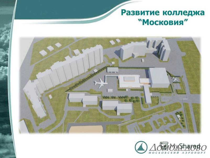 Развитие колледжа Московия