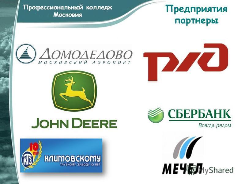Профессиональный колледж Московия Предприятия партнеры