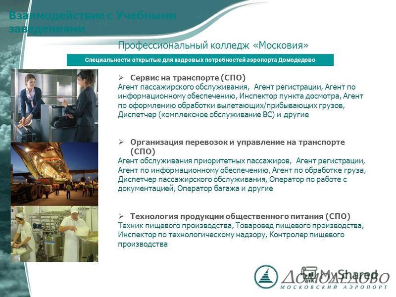 Взаимодействие с Учебными заведениями Профессиональный колледж «Московия» Специальности открытые для кадровых потребностей аэропорта Домодедово Сервис на транспорте (СПО) Агент пассажирского обслуживания, Агент регистрации, Агент по информационному о