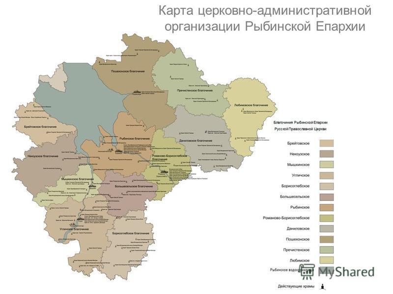 Карта церковно-административной организации Рыбинской Епархии