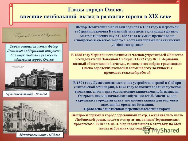 Федор Леонтьевич Чернавин родился в 1831 году в Пермской губернии, закончил Казанский университет, кандидат физико - математических наук. С 1852 года в Омске преподавал в Сибирском кадетском корпусе, составил первый практический учебник по физике В 1