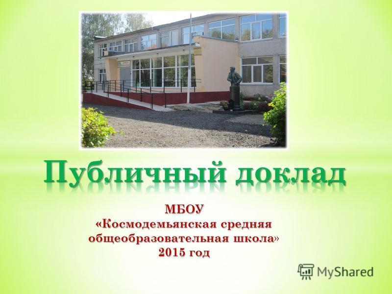 МБОУ «Космодемьянская средняя общеобразовательная школа 2015 год МБОУ «Космодемьянская средняя общеобразовательная школа » 2015 год