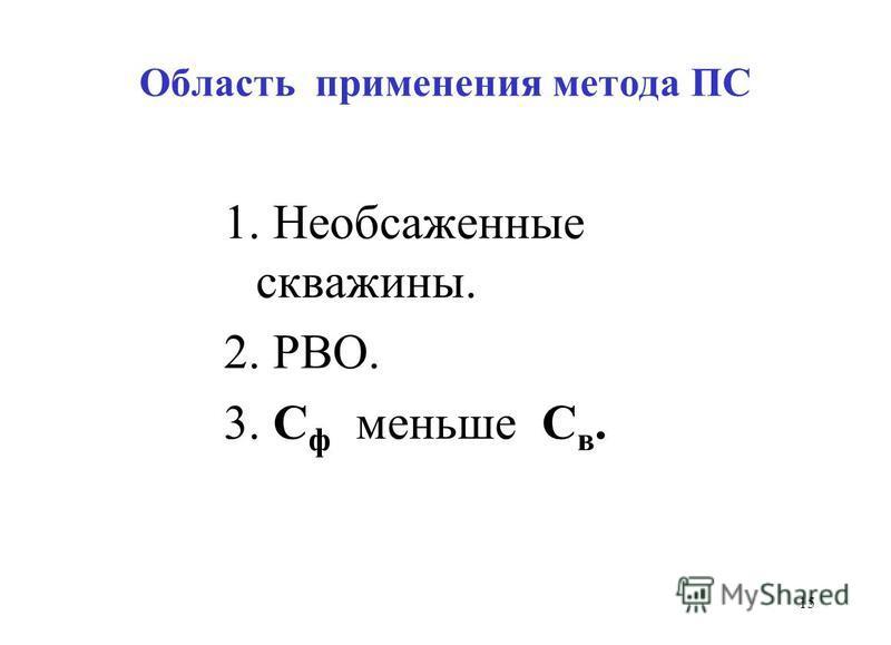 Область применения метода ПС 1. Необсаженные скважины. 2. РВО. 3. С ф меньше С в. 15