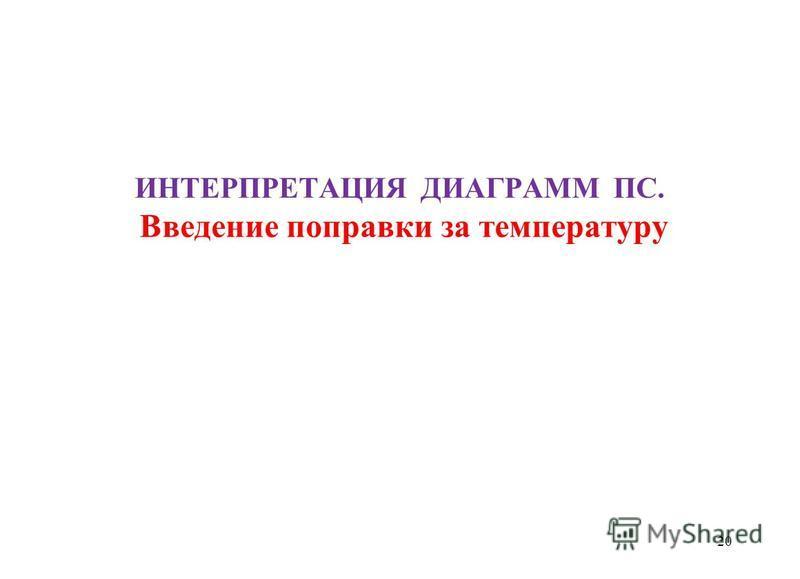 ИНТЕРПРЕТАЦИЯ ДИАГРАММ ПС. Введение поправки за температуру 20