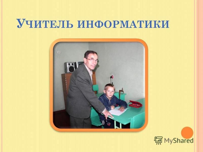 У ЧИТЕЛЬ ИНФОРМАТИКИ
