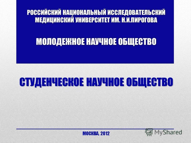 РОССИЙСКИЙ НАЦИОНАЛЬНЫЙ ИССЛЕДОВАТЕЛЬСКИЙ МЕДИЦИНСКИЙ УНИВЕРСИТЕТ ИМ. Н.И.ПИРОГОВА МОЛОДЕЖНОЕ НАУЧНОЕ ОБЩЕСТВО СТУДЕНЧЕСКОЕ НАУЧНОЕ ОБЩЕСТВО МОСКВА, 2012