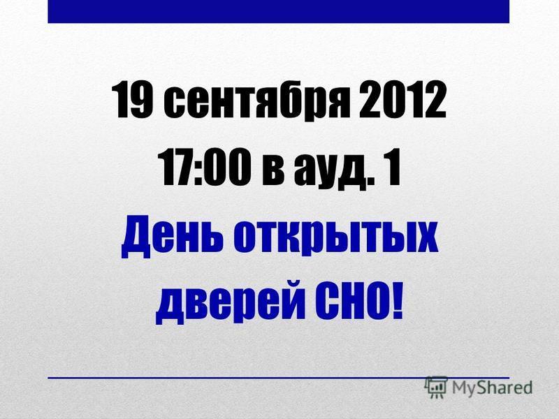 19 сентября 2012 17:00 в ауд. 1 День открытых дверей СНО!