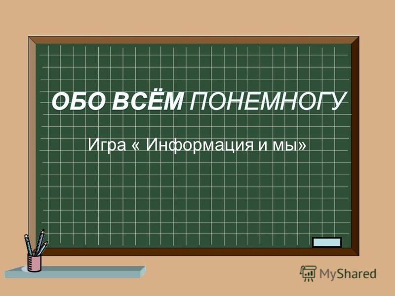 Игра « Информация и мы»