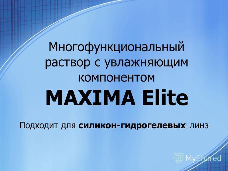 Mногофункциональный раствор с увлажняющим компонентом MAXIMA Elite Подходит для силикон-гидрогелевых линз