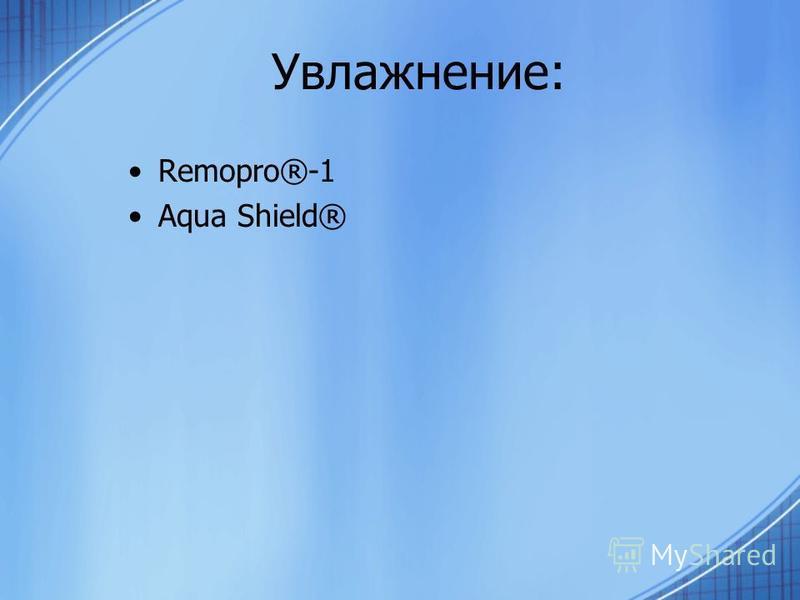 Remopro®-1 Aqua Shield® Увлажнение: