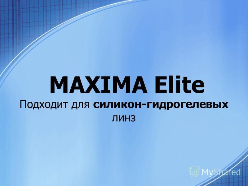 MAXIMA Elite Подходит для силикон-гидрогелевых линз