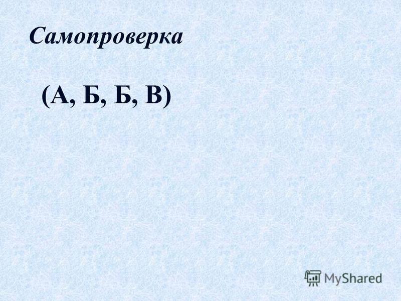 Самопроверка (А, Б, Б, В)
