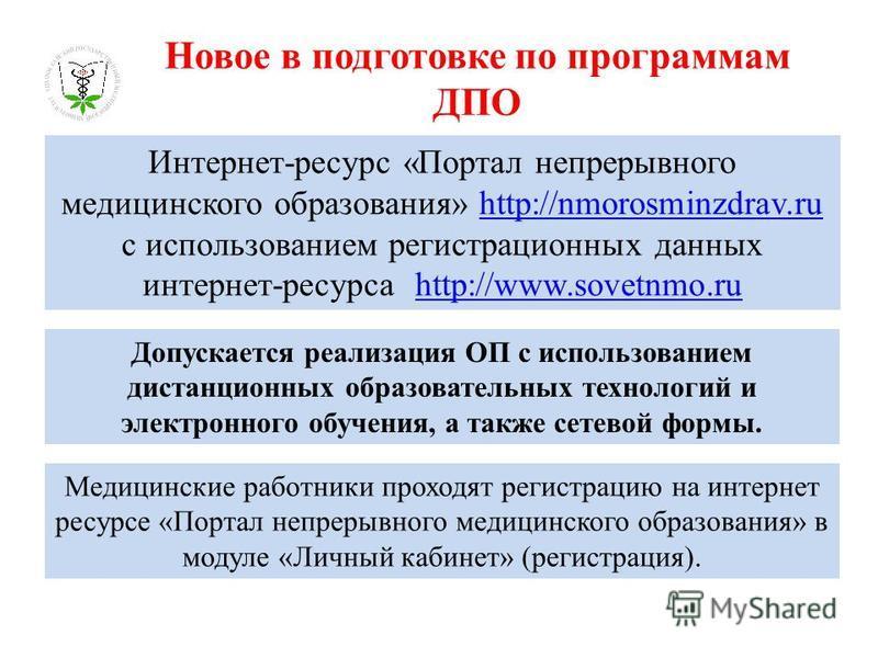 Интернет-ресурс «Портал непрерывного медицинского образования» http://nmorosminzdrav.ruhttp://nmorosminzdrav.ru с использованием регистрационных данных интернет-ресурса http://www.sovetnmo.ruhttp://www.sovetnmo.ru Новое в подготовке по программам ДПО