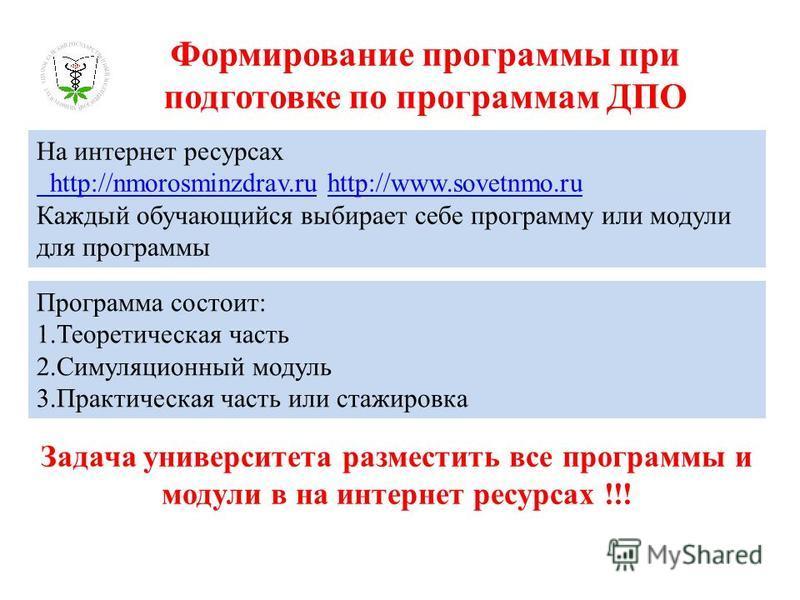 Формирование программы при подготовке по программам ДПО На интернет ресурсах http://nmorosminzdrav.ru http://nmorosminzdrav.ru http://www.sovetnmo.ruhttp://www.sovetnmo.ru Каждый обучающийся выбирает себе программу или модули для программы Программа