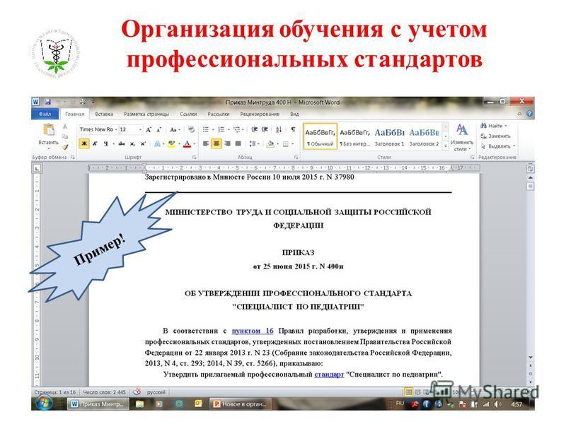 Организация обучения с учетом профессиональных стандартов Пример!