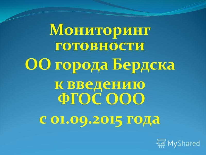 Мониторинг готовности ОО города Бердска к введению ФГОС ООО с 01.09.2015 года