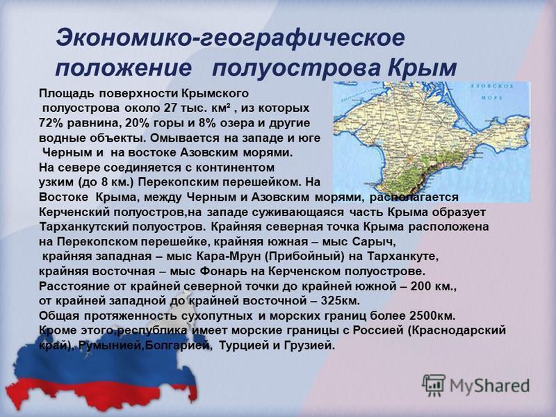 Экономико-географическое положение полуострова Крым Площадь поверхности Крымского полуострова около 27 тыс. км², из которых 72% равнина, 20% горы и 8% озера и другие водные объекты. Омывается на западе и юге Черным и на востоке Азовским морями. На се
