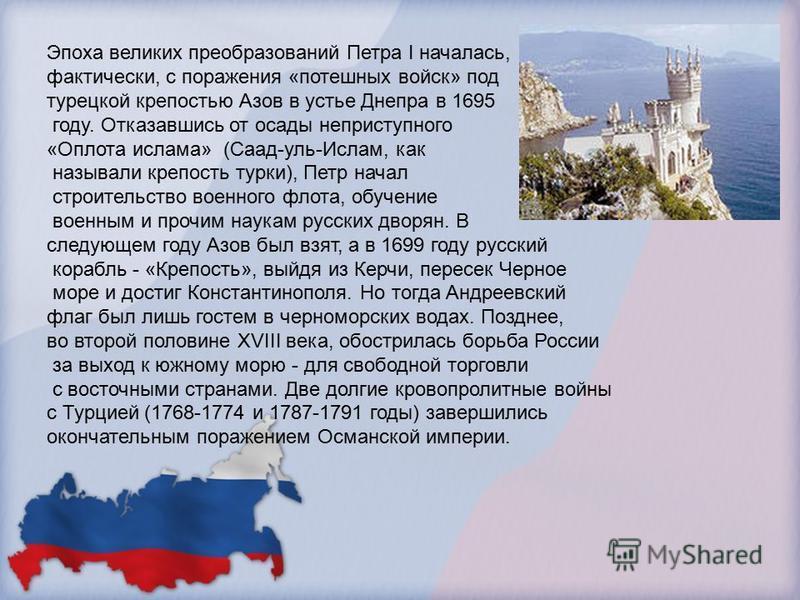 Эпоха великих преобразований Петра I началась, фактически, с поражения «потешных войск» под турецкой крепостью Азов в устье Днепра в 1695 году. Отказавшись от осады неприступного «Оплота ислама» (Саад-уль-Ислам, как называли крепость турки), Петр нач