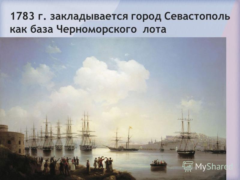 1783 г. закладывается город Севастополь как база Черноморского лота