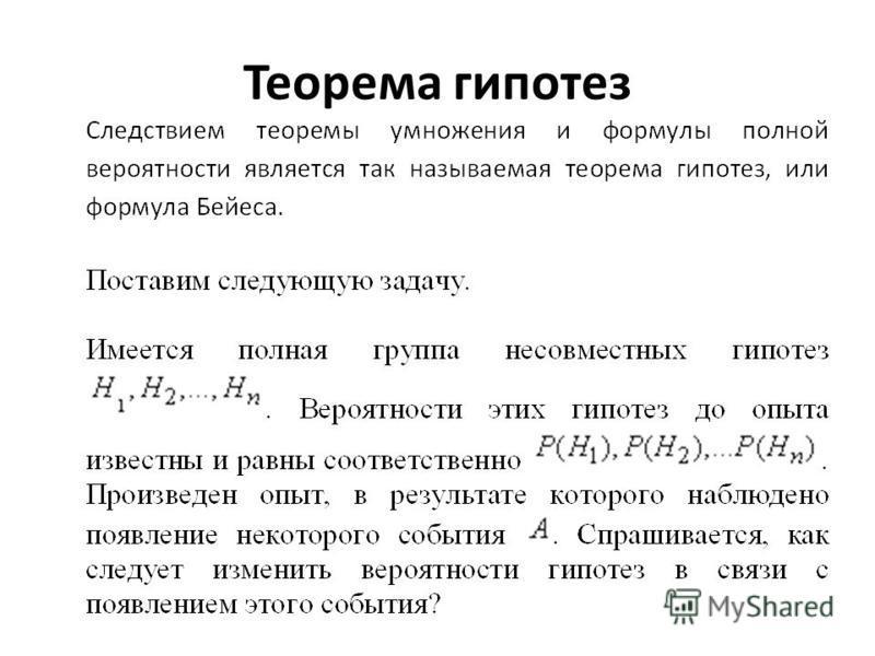 Теорема гипотез