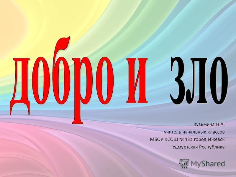 Кузьмина Н.А. учитель начальных классов МБОУ «СОШ 43» город Ижевск Удмуртская Республика