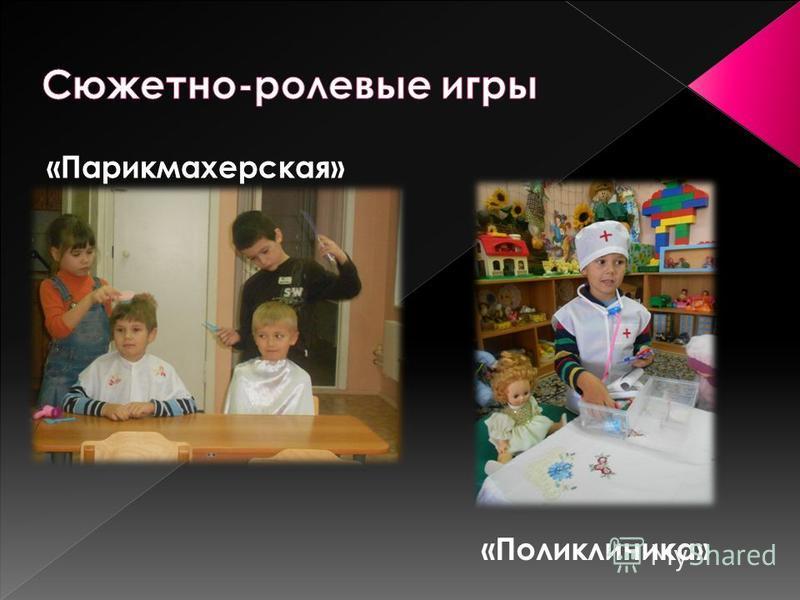 «Парикмахерская» «Поликлиника»