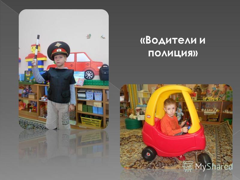 «Водители и полиция»