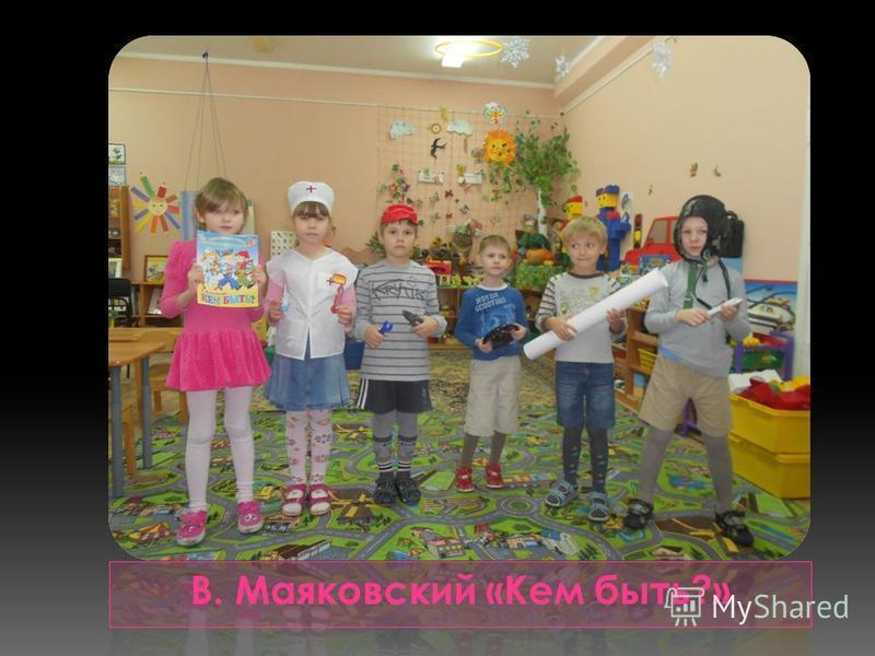 В. Маяковский «Кем быть?»