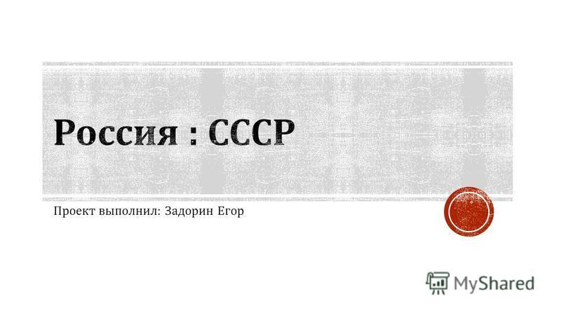 Проект выполнил : Задорин Егор