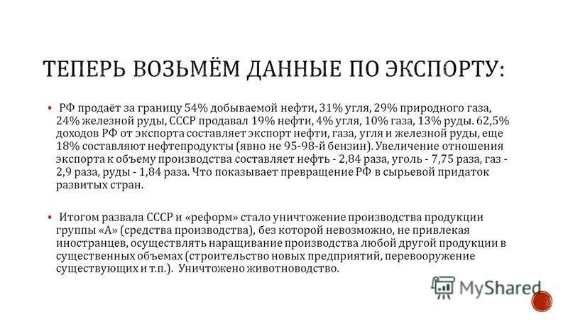 РФ продаёт за границу 54% добываемой нефти, 31% угля, 29% природного газа, 24% железной руды, СССР продавал 19% нефти, 4% угля, 10% газа, 13% руды. 62,5% доходов РФ от экспорта составляет экспорт нефти, газа, угля и железной руды, еще 18% составляют