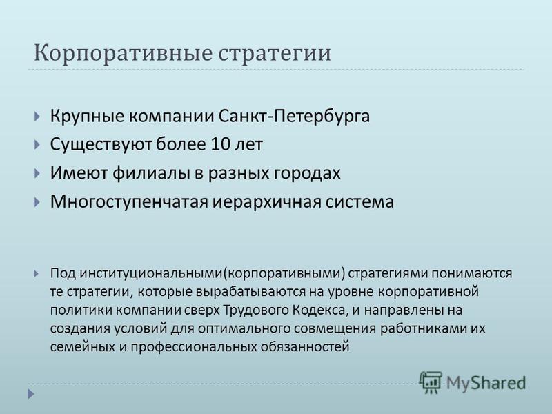 Корпоративные стратегии Крупные компании Санкт - Петербурга Существуют более 10 лет Имеют филиалы в разных городах Многоступенчатая иерархичная система Под институциональными ( корпоративными ) стратегиями понимаются те стратегии, которые вырабатываю