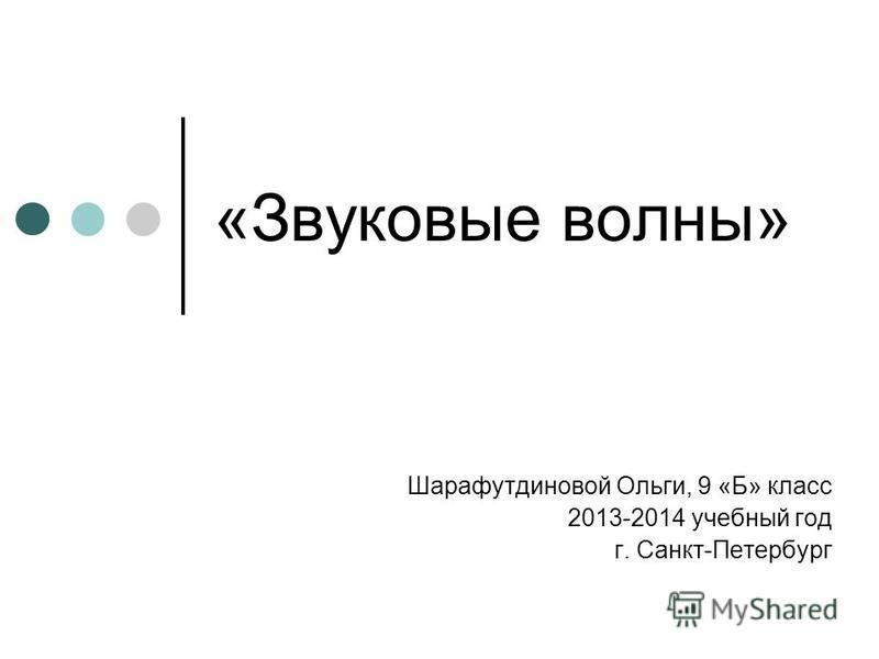 «Звуковые волны» Шарафутдиновой Ольги, 9 «Б» класс 2013-2014 учебный год г. Санкт-Петербург