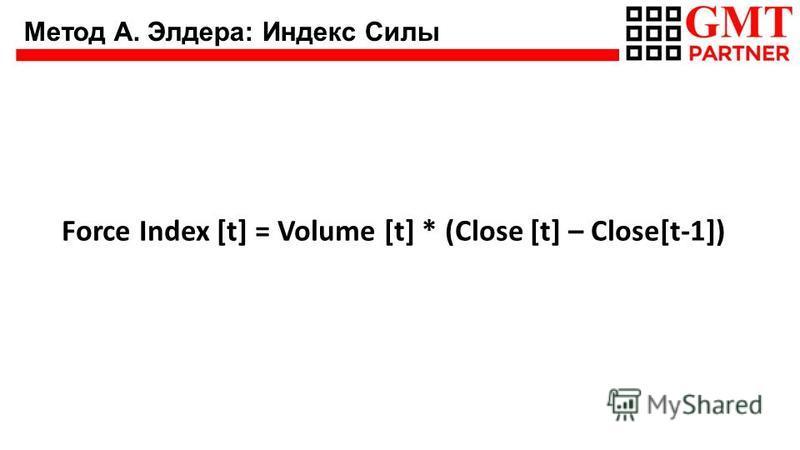 Метод А. Элдера: Индекс Силы Force Index [t] = Volume [t] * (Close [t] – Close[t-1])