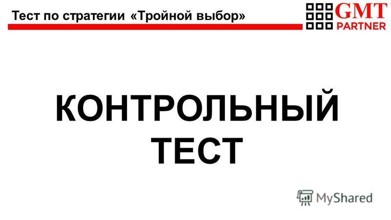 КОНТРОЛЬНЫЙ ТЕСТ Тест по стратегии «Тройной выбор»