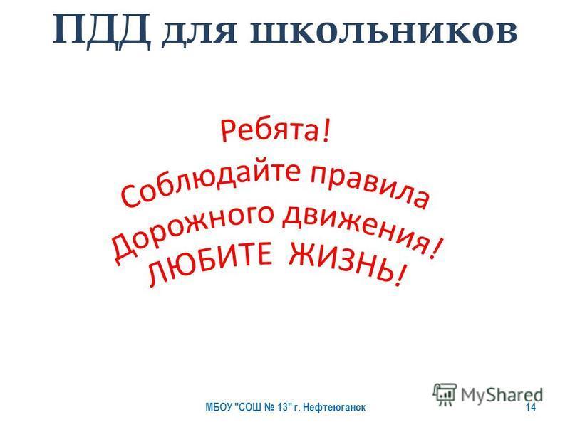 ПДД для школьников МБОУ СОШ 13 г. Нефтеюганск 14