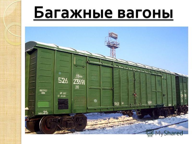 Багажные вагоны