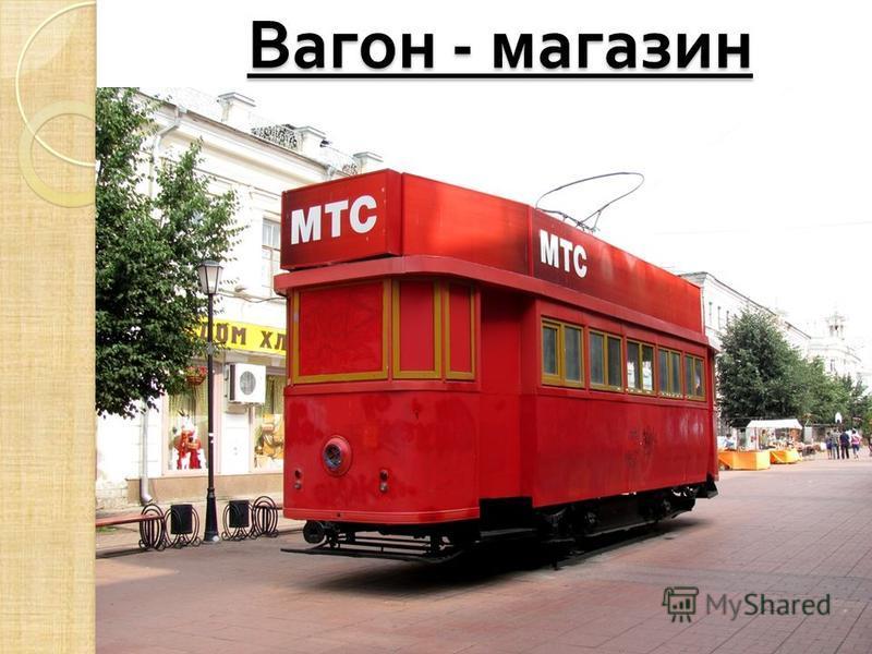 Вагон - магазин Кадр из фильма :  Тверской транспорт вчера, сегодня, завтра.