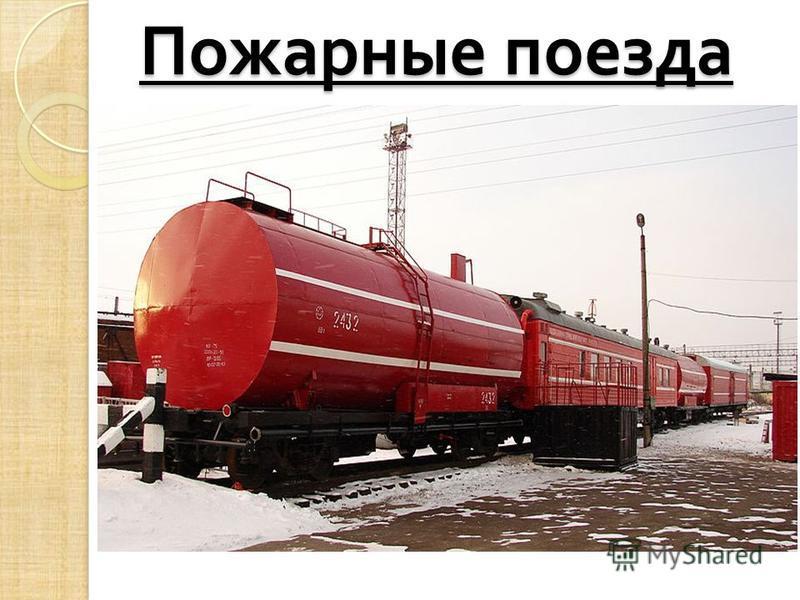 Пожарные поезда